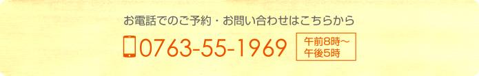 お電話でのご予約・お問い合わせは 0763-55-1969 (午前8時~午後5時)までお願いいたします。